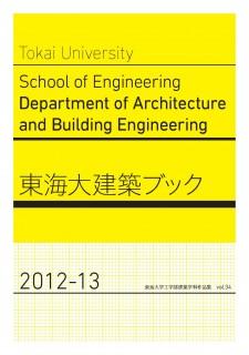 TokaiUnivBookVol34_cover
