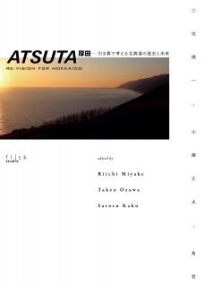 atsuta_cover