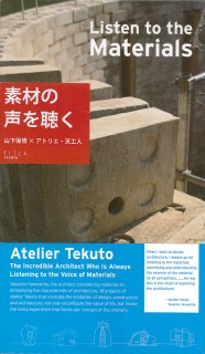 sozai_no_koe_tekuto