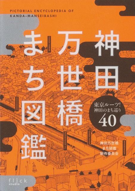 kanda_mansei_cover_1024