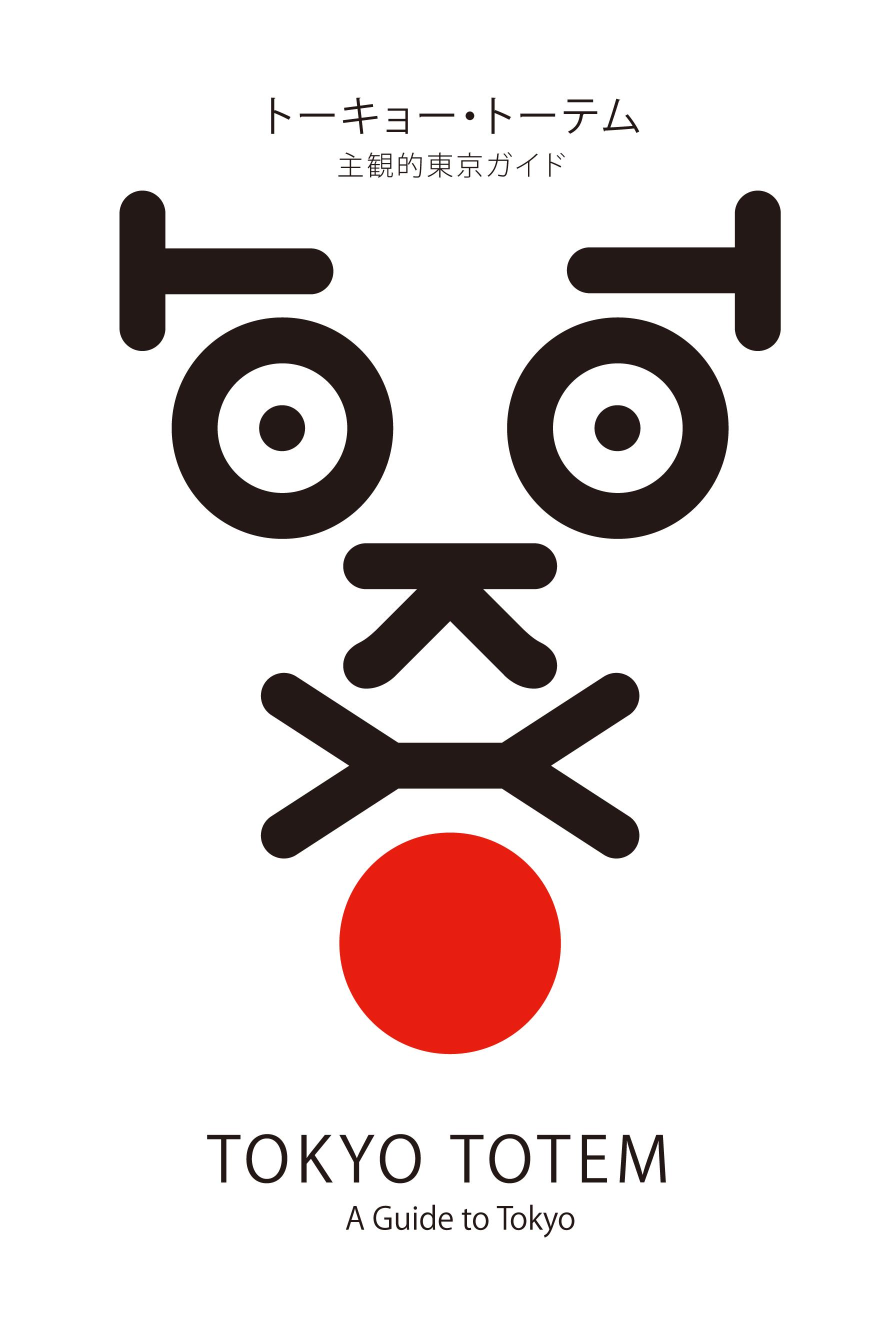 Afbeeldingsresultaat voor tokyo totem single ladies